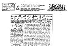 صحيفة الأهرام 1970 .. صمت تام في دمشق ازاء تطورات سورية