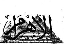 صورة صحيفة الأهرام – الغاء رسوم الجمارك بين مصر وسورية عام 1970