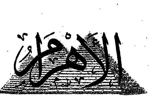 صحيفة الأهرام 1970 ..  اختيار أحمد الخطيب رئيساً في سورية