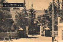 صورة قصر المهاجرين 1920 – قصر حسين ناظم باشا – مقر حكومة حقي العظم (12)
