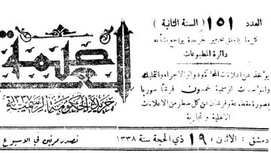 صورة صحيفة العاصمة – العدد 151، 2 أيلول 1920