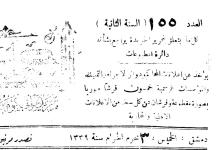 صورة صحيفة العاصمة – العدد 155، 16 أيلول 1920