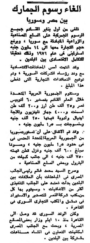 صحيفة الأهرام - الغاء رسوم الجمارك بين مصر وسورية عام 1970