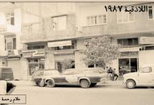 صورة اللاذقية 1987 – شارع سعد زغلول