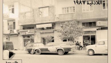 اللاذقية 1987 - شارع سعد زغلول