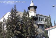 صورة دمشق – البوابة الرئيسية للمدرسة الشاذبكلية