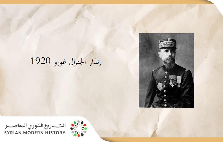 إنذار الجنرال غورو -تموز 1920