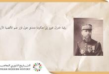 برقية الجنرال غورو إلى حكومة دمشق حول حدود دولة لبنان الكبير 1920