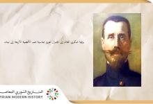 صورة برقية شكري غانم إلى الجنرال غورو بمناسبة ضم الأقضية الأربعة إلى لبنان