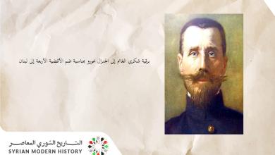 برقية شكري غانم إلى الجنرال غورو بمناسبة ضم الأقضية الأربعة إلى لبنان