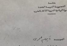 صورة رسالة رئيس بعثة الجمهورية العربية المتحدة لدورة الرياضة بالمغرب إلى أيهم العمري