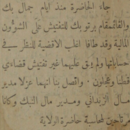 عزل مدير مال الزبداني عام 1908م