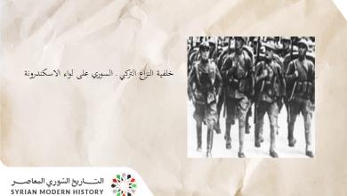 صورة خلفية النزاع التركي ـ السوري على لواء الاسكندرونة