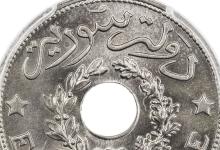 النقود والعملات السورية 1933 – قرش سوري واحد