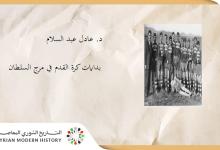 صورة د. عادل عبدالسلام (لاش) : بدايات كرة القدم في مرج السلطان