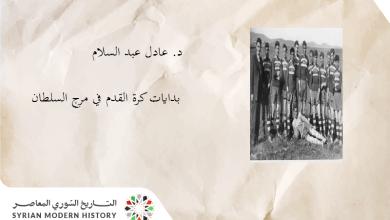 د. عادل عبدالسلام (لاش) : بدايات كرة القدم في مرج السلطان