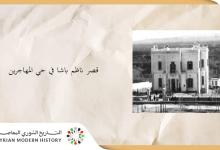 صورة د. عزة علي آقبيق – القصر الجمهوري- قصر ناظم باشا في حي المهاجرين