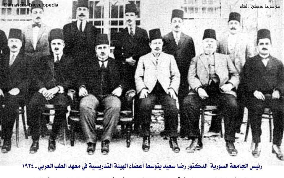 دمشق 1924 - رضا سعيد وأعضاء الهيئة التدريسية في معهد الطب