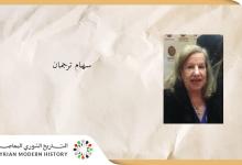 د. عزة علي آقبيق : سهام ترجمان