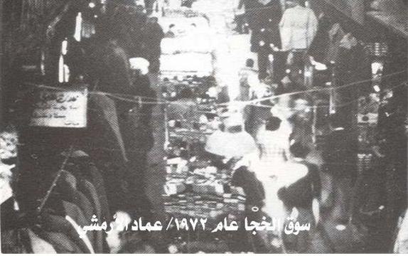 دمشق 1972 - سوق الخجا