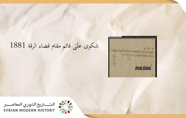 من الأرشيف العثماني – شكوى على قائم مقام قضاء الرقة 1881