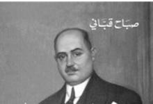 صورة في كتابه (رضد سعيد)، صباح قباني منقب آثار
