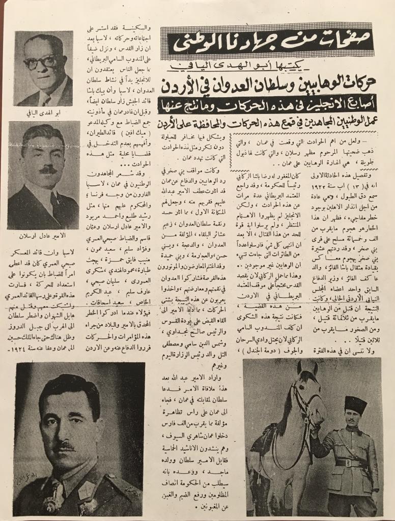 صحيفة الرأي الأردنية  1963- أصابع الإنكليز في هذه الحركات ومانتج عنها