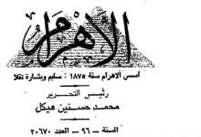 صورة صحيفة الأهرام – جمال الأتاسي.. يؤيد انضمام سورية إلى إعلان القاهرة عام 1970