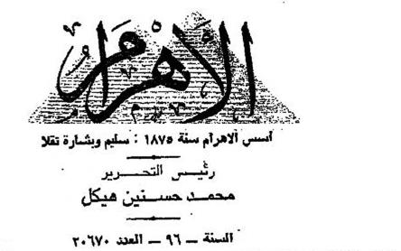 صحيفة الأهرام - جمال الأتاسي.. يؤيد انضمام سورية إلى إعلان القاهرة عام 1970