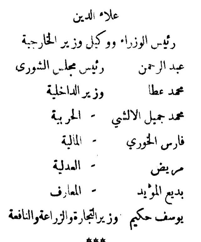 احتجاج حكومة علاء الدين الدروبي على ضم الأقضية الأربعة إلى لبنان الكبير