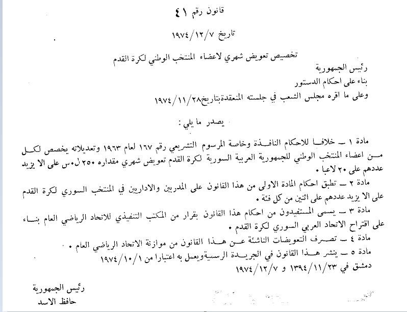 قانون تخصيص تعويض شهري لأعضاء المنتخب الوطني لكرة القدم عام 1974