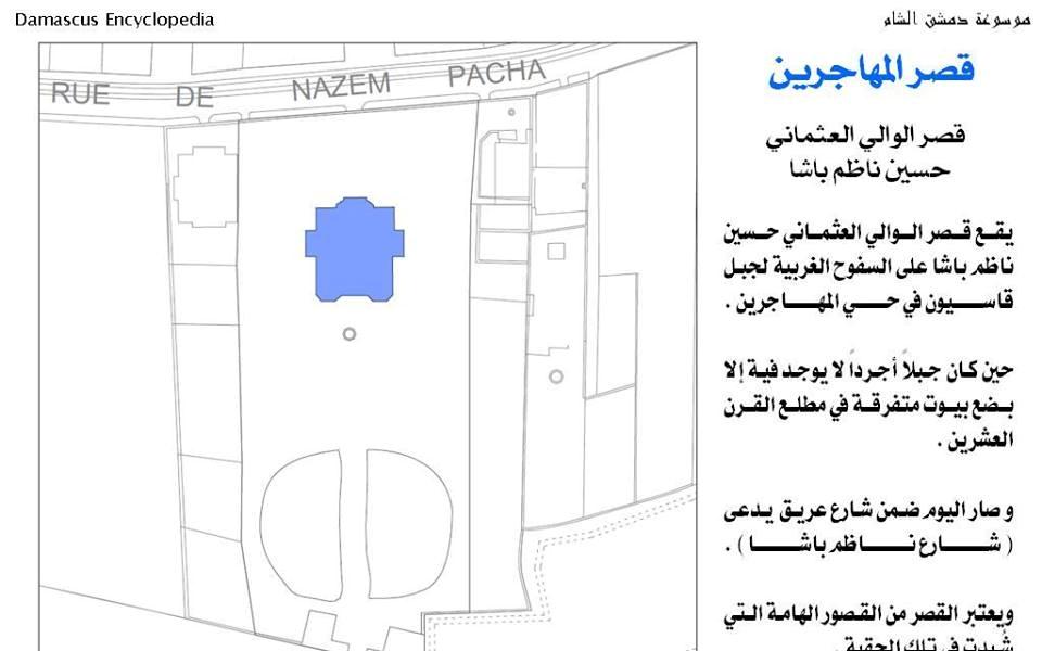 قصر المهاجرين - قصر حسين ناظم باشا - المخطط والمساحة (2)