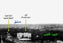 صورة قصر المهاجرين  – قصر حسين ناظم باشا – وسط بساتين الغوطة (7)