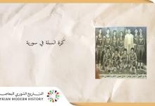 صورة تاريخ لعبة كرة السلة في سورية
