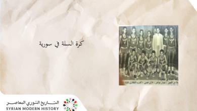 تاريخ لعبة كرة السلة في سورية
