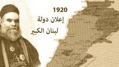 صورة إعلان غورو قيام دولة لبنان الكبير وسلخ الأقضية الأربعة عن سورية عام 1920
