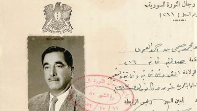 بطاقة رجال الثورة السورية .. صبحي العمري