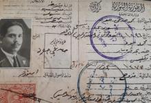 اللاذقية 1953 - بطاقة شخصية لـ صدقي جود