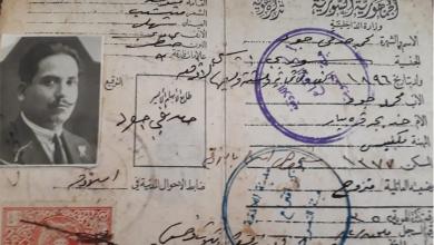 صورة اللاذقية 1953 – بطاقة شخصية لـ صدقي جود