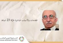 صورة محمود جديد : المقدمات والأسباب المباشرة لحركة 23 شباط 1966
