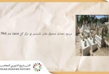 صورة مرسوم إحداث صندوق مقابر المسلمين في مركز كل محافظة عام 1966