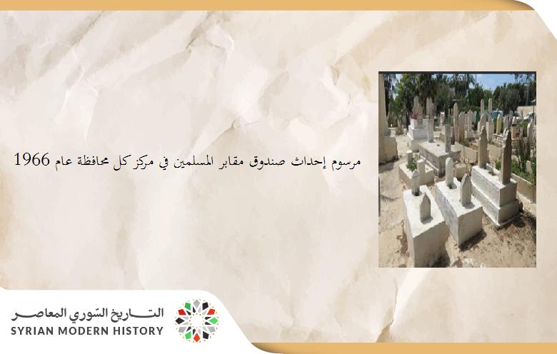 مرسوم إحداث صندوق مقابر المسلمين في مركز كل محافظة عام 1966