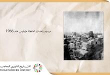 صورة مرسوم إحداث محافظة طرطوس عام 1966