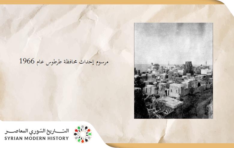 مرسوم إحداث محافظة طرطوس عام 1966