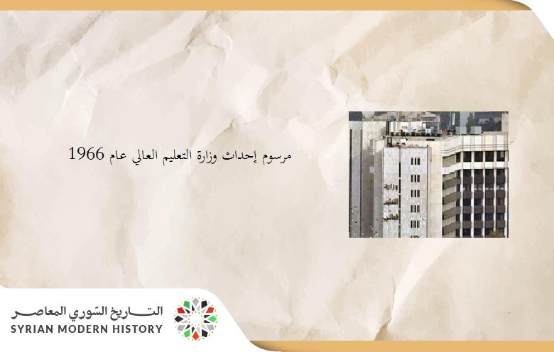 مرسوم إحداث وزارة التعليم العالي عام 1966
