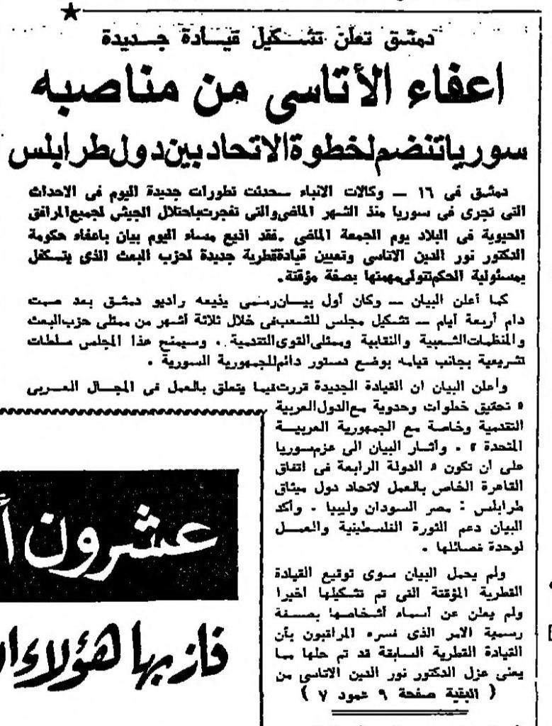 صحيفة الأهرام 1970 ..  إعفاء الأتاسي وعزل صلاح جديد