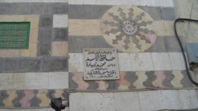 دمشق- اللوحة الجدارية للمدرسة الشاذبكلية