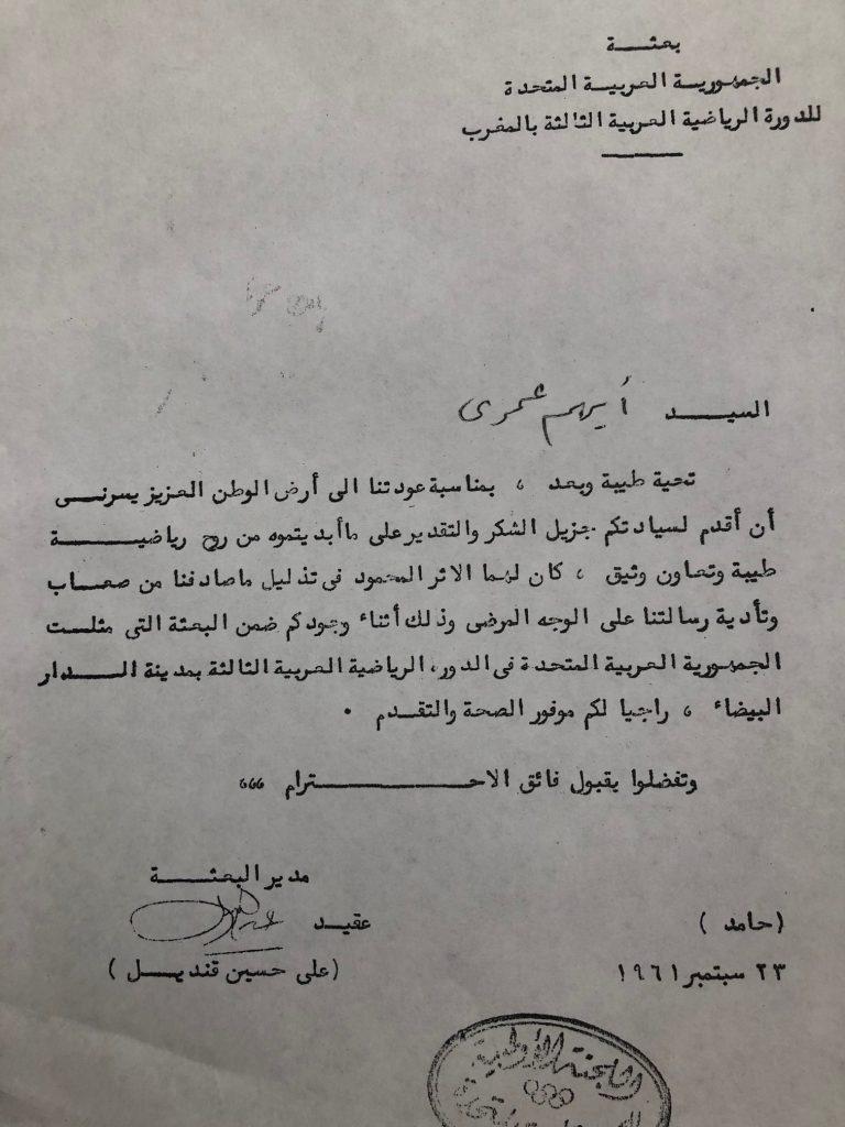 رسالة رئيس بعثة الجمهورية العربية المتحدة لدورة الرياضة بالمغرب إلى أيهم العمري