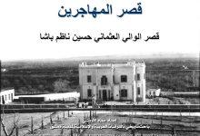 صورة قصر المهاجرين  – قصر حسين ناظم باشا بدمشق (1)