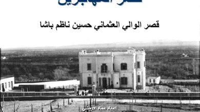قصر المهاجرين  - قصر حسين ناظم باشا بدمشق (1)